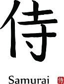 Hand drawn Hieroglyph translates SAMURAI . vector japanese black symbols on white background with text.