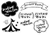 ハンドメイド マルシェ 手書き文字 可愛い飾りと背景 日本語