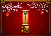 Illustration of Happy Chinese New Year 2019 card. Year of the pig