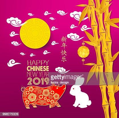 Joyeux Nouvel An Chinois 2019 Annee Du Cochon Chinois De Carte