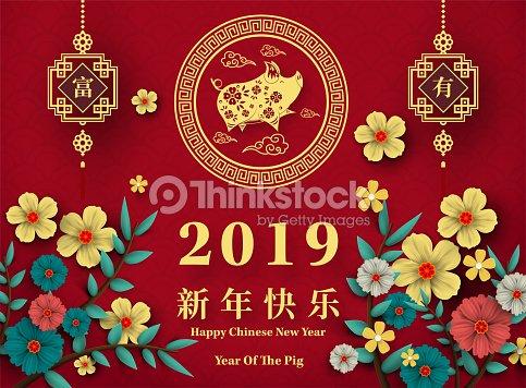 c278e89dff45 Joyeux que nouvel an chinois année 2019 du papier porc coupé style.  Caractères chinois signifient Happy New Year