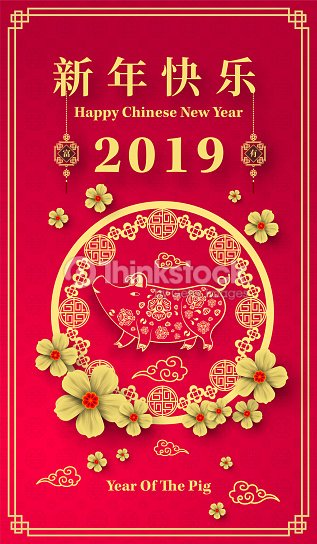 happy chinese new year 2019 year of the pig paper cut style chinese characters mean happy new year wealthy zodiac sign for greetings card flyers