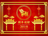 Happy chinese new year with two golden gate and pig in circle