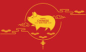 Happy Chinese Year of the pig.Chinese Traditional Festival New Year.