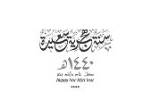 Happy New Islamic Year, Hijri Year, Hijra Mubaraka Arabic Calligraphy Islamic Art