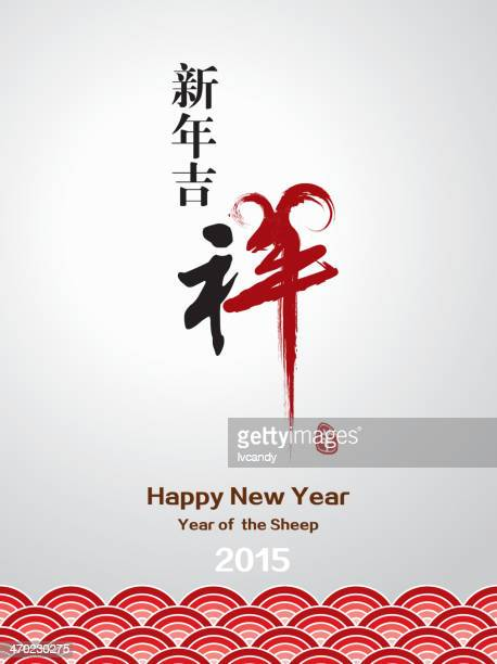 Happy new year (Chinese new year)2015