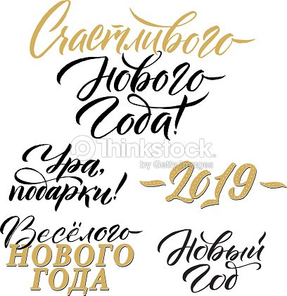 Happy new year 2019 russian calligraphy greeting card design on happy new year 2019 russian calligraphy greeting card design on white background vector illustration m4hsunfo