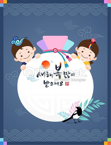 happy new year korean text translation happy new year calligraphy and korean