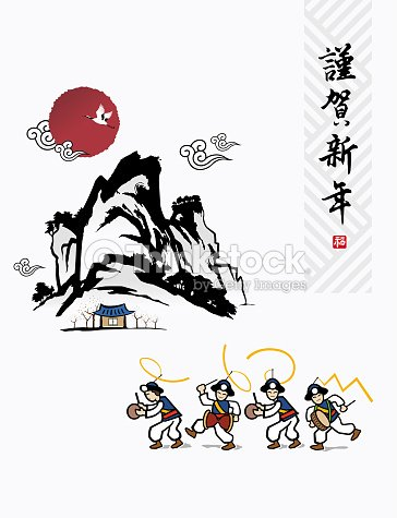 happy new year translation of chinese text happy new year calligraphy and korean traditional korean painting vector illustration
