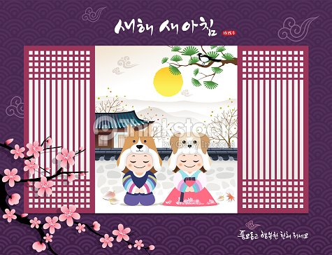 Happy new year translation of korean text happy new year calligraphy happy new year translation of korean text happy new year calligraphy and korean traditional childrens greet scenery in traditional hanok m4hsunfo