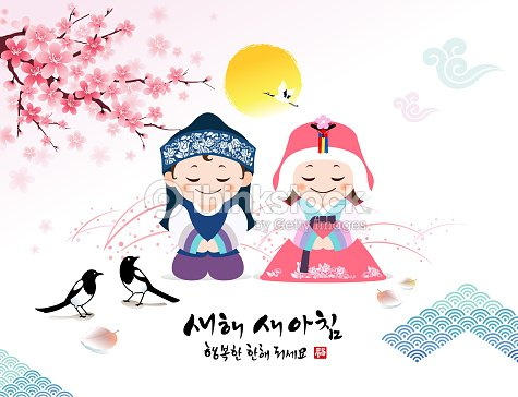 Happy new year translation of korean text happy new year calligraphy happy new year translation of korean text happy new year calligraphy and korean traditional childrens greet m4hsunfo