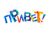 Hello in Russian language. Word of colorful vector splash paint letters