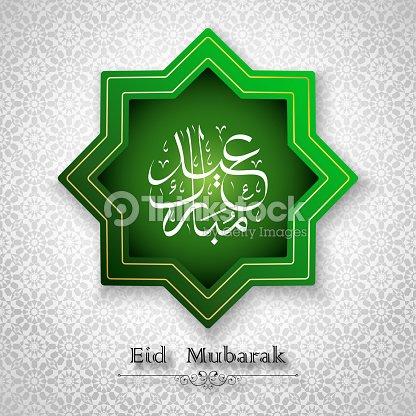 Islamic greeting card eid mubarak banner background with arabic islamic greeting card eid mubarak banner background with arabic calligraphy vector art m4hsunfo