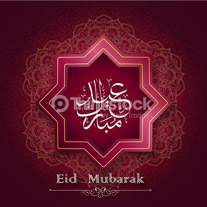 Islamic greeting card eid mubarak with arabic calligraphy vector art islamic greeting card eid mubarak with arabic calligraphy vector art m4hsunfo