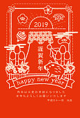 Japan 's 2019 New Year' s card