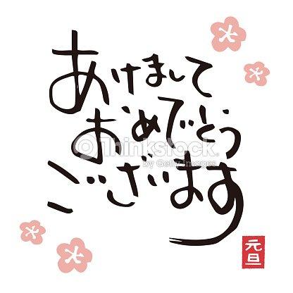Japanese calligraphy brush stroke new year greeting vector art japanese calligraphy brush stroke new year greeting m4hsunfo