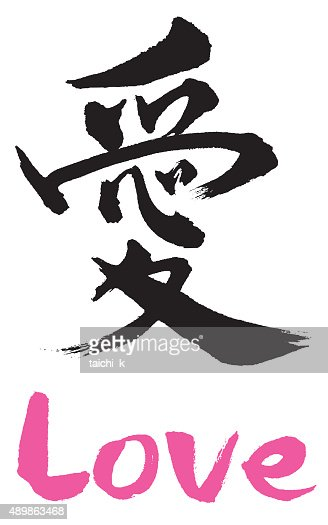 Japanese calligraphy shodo love vector art getty images