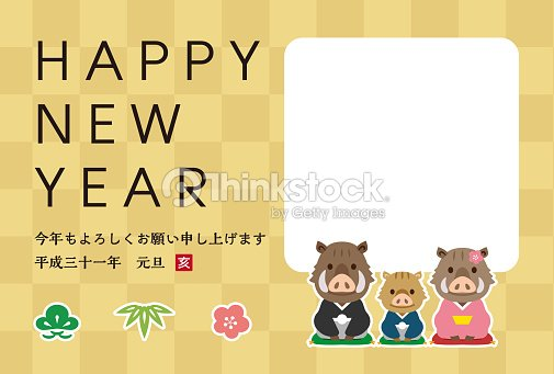 japanese new years card in 2019 japanese characters translation happy new year i am indebted to you for my last year thank you again this year