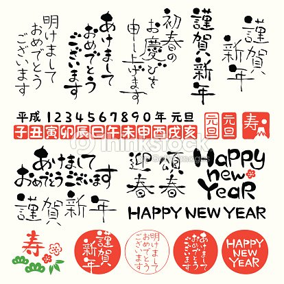 Japanese new years greetings vector art thinkstock japanese new years greetings vector art m4hsunfo