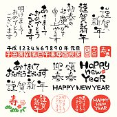 Japanese new year's greetings, vector file