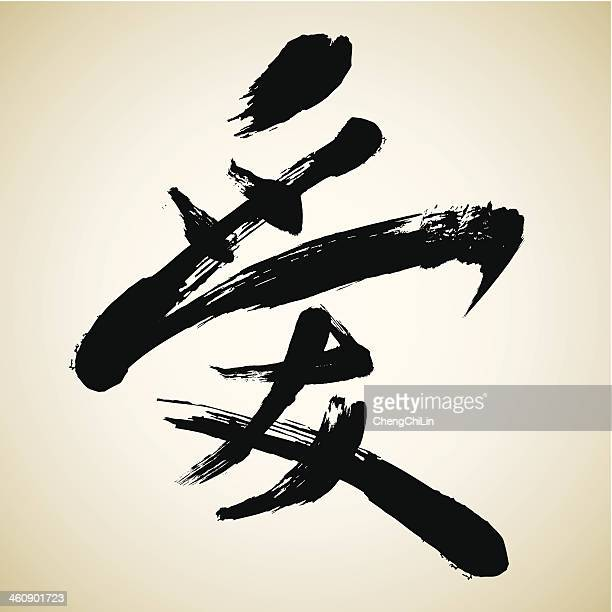 love in chinese writing In the chinese alphabet writing chinese chinese characters chinese writing lessons visual recognition reading chinese news in chinese (annotated) poetry.