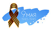 May 9 1941-1945, victory day greeting banner. St. George striped ribbon and stars on blue sky
