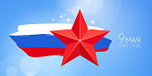 May 9 1941-1945, victory day greeting banner. Russian flag, red star and text on blue sky