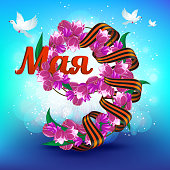 May 9 Victory Day russian national holiday greeting card or banner with ribbon of Saint George flying doves and number nine consisting of pink and red tulip flowers and russian text (eng.: may)