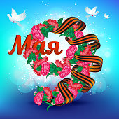 May 9 Victory Day russian national holiday greeting card or banner with ribbon of Saint George with flying doves and number nine consisting of red carnation flowers and russian text (eng.: may)