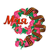 May 9 Victory Day russian national holiday greeting card or banner with ribbon of Saint George with number nine consisting of red carnation flowers and russian text (eng.: may) on white background