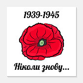 May 9th. Victory Day greeting card. Translation from Ukrainian never again. Symbolic red poppy on a white background. Vector illustration.