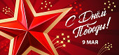9 May. Victory Day. Great Russian holiday. Russian inscriptions: Victory Day. 9 May. Red background. Red star. Template for Greeting Card, Poster and Banner