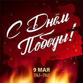 Victory Day. 9 May. Great Russian holiday. Russian inscriptions: Victory Day. 9 May. Fire with sparks on a dark background. Template for Greeting Card, Poster and Banner