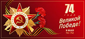 9 May. Victory Day. Great Russian holiday. Russian inscriptions: 74 years of great victory. 9 May. 1941-1945. Red background. Star with Carnation, St George ribbons. Template for Poster and Banner