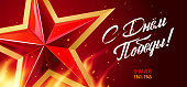 9 May. Victory Day. Great Russian holiday. Inscriptions: Happy Victory Day. 9 May. Red star and eternal flame with sparks on a dark background. Template for Banner, Greeting Card, Poster
