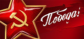 9 May. Victory Day. Great Russian holiday. Russian inscriptions: Victory! Red background. Red star. Template for Poster, Banner and Greeting Card.