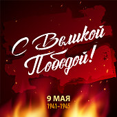 9 May. Victory Day. Russian holiday. Lettering: Great Victory Day. 9 May. Fire with sparks on a dark background. Template for Greeting Card, Poster and Banner