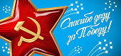 9 May. Victory Day. Russian holiday. Russian inscriptions: Thank the granfather for the Victory! Red star and fierwork on blue background. Template for Greeting Card, Poster, background and Banner.