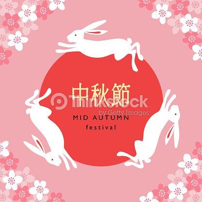 Mid autumn festival greeting card invitation with rabbits moon mid autumn festival greeting card invitation with rabbits moon silhouette and cherry tree m4hsunfo