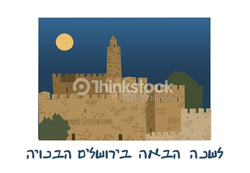 Middle East Townold City Hebrew Textnext Year In Jerusalem Old