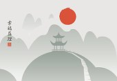 Mountain landscape with the road to the pagoda and orange sun. The Chinese characters Happiness, Truth