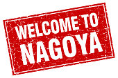 Nagoya red square grunge welcome to stamp