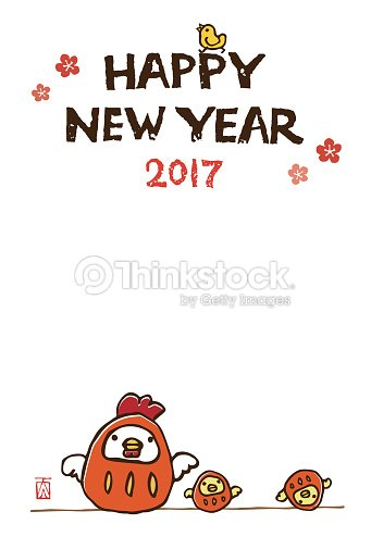 new year card with chicken tumbling dolls vector art
