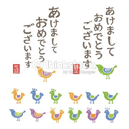 New Year Elements Greeting Words And Birds Vector Art | Thinkstock