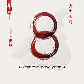 New Year of the Goat 2015 Chinese calligraphy animal composition.