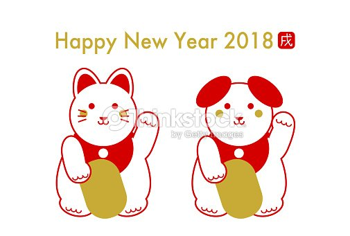 2018 new years cardbeckoning cat and dog vector art