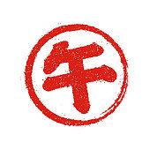 New years rubber stamp icon (Japanese zodiac) / Uma (horse)