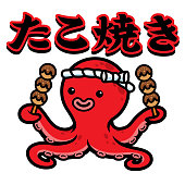 vector of octopus cartoon style hold takoyaki with kanji mean takoyaki