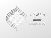 Paper Ramadan Kareem background. White holiday background for Muslim festival. Vector illustration.