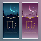 premium eid festival banners in two colors